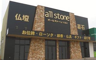 allstone4