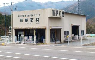 前納石材店