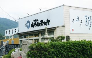 有限会社みやもと石材店2