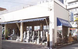 有限会社吉澤石材店