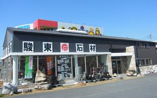 有限会社駿東石材1
