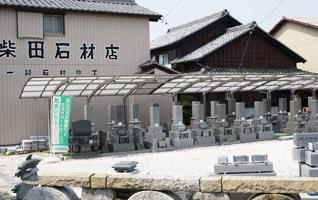 柴田石材店