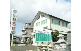 株式会社小林石材工業