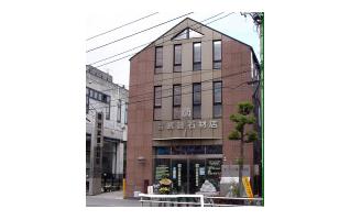 株式会社武藤石材店