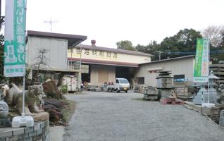 浦田石材彫刻店