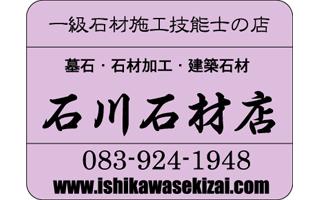 石川石材店